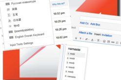 Gmail anadio 100 teclados virtuales para escribir en diferentes idiomas